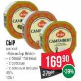 Spar Акции - Сыр мягкий «Камамбер Bridel» – с белой плесенью – с орехами – с зеленым перцем 45% 125 г