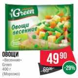 Spar Акции - Овощи «Весенние» Green 400 г (Морозко)