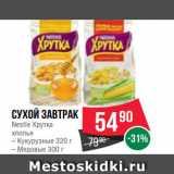 Spar Акции - Сухой завтрак Nestle Хрутка хлопья – Кукурузные 320 г – Медовые 300 г