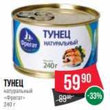 Spar Акции - Тунец натуральный «Фрегат» 240 г