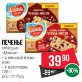 Скидка: Печенье злаковые «Мюсли» – с клюквой и изюмом – с шоколадом 120 г (Келлог Рус)