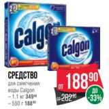 Скидка: Средство для смягчения воды Calgon