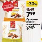 Магазин:Окей,Скидка:Сухарики ржано- пшеничные ОКЕЙ