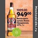 Магазин:Окей,Скидка:Виски шотл. купаж. Бэллс Ориджинал