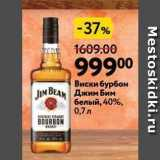 Магазин:Окей,Скидка:Виски бурбон Джим Бим белый