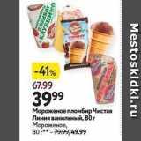 Магазин:Окей,Скидка:Мороженое пломбир Чистая Линия