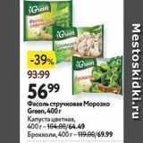 Магазин:Окей,Скидка:Фасоль стручковая Морозко Green