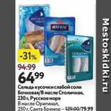 Магазин:Окей,Скидка:Сельдь кусочки слабой соли Бочковая