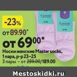 Магазин:Окей,Скидка:Носки женские Master socks