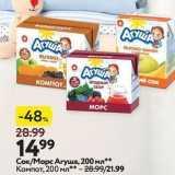 Магазин:Окей,Скидка:Сок/Морс Агуша