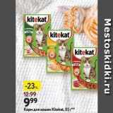 Окей Акции - Корм для кошек Кitekat