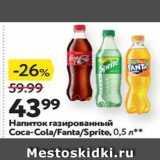 Окей Акции - Напиток газированный Coca-Cola
