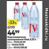 Окей Акции - Вода минеральная негазированная Vittel