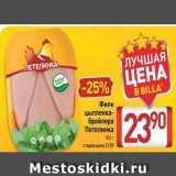 Магазин:Билла,Скидка:Филе цыпленка- бройлера Петелинка