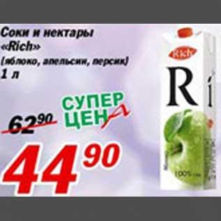 """Акция - Соки и нектары """"Rich"""" (яблоко, апельсин, персик)"""