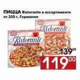 Магазин:Наш гипермаркет,Скидка:Пицца Ristorante в ассортименте