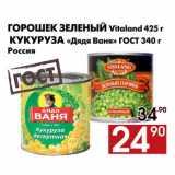 Магазин:Наш гипермаркет,Скидка:Горошек зеленый Vitaland 425 г  Кукуруза «Дядя Ваня» 340 г, Россия