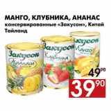 Магазин:Наш гипермаркет,Скидка:Манго, клубника, ананас консервированные «Закусон»