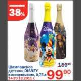 Магазин:Перекрёсток,Скидка:Шампанское детское Disney
