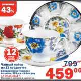Магазин:Перекрёсток,Скидка:Чайный набор в подарочной упаковке из 12 предметов