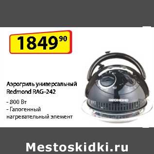 Акция - Аэрогриль универсальный Redmond RAG-242