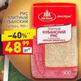 """Скидка: Рис Элитный Кубанский """"Экстра"""""""