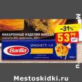 Скидка: Макаронные изделия Barilla