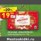 Магазин:Дикси,Скидка:Печенье «Юбилейное»
