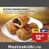 Магазин:Лента супермаркет,Скидка:Фаготини с вишневой начинкой