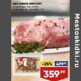 Скидка: Шея свиная Мираторг в маринаде без кости