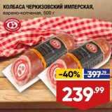 Колбаса Черкизовский Имперская варено-копченая