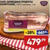 Сало Заповедные продукты Белорусское ГОСТ