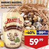 Майонез Махеевъ 50,5%