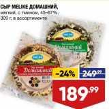 Сыр Melike Домашний мягкий 45-67%