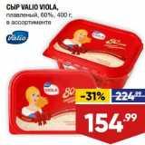 Сыр Valio Viola плавленый 60%