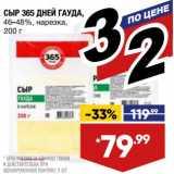 Сыр 365 Дней Гауда 46-48% нарезка