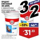 Продукт сметанный 365 Дней 20%