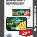 Биопродукт кисломолочный Danone Активиа 4-4,5%