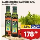 Масло оливковое Maestro De Oliva extra virgin