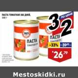 Магазин:Лента супермаркет,Скидка:Паста томатная 365 Дней