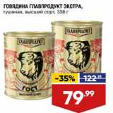 Говядина Голавпродукт Экстра тушеная