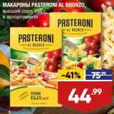 Макароны Pasteroni Al Bronzo высший сорт