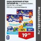 Магазин:Лента супермаркет,Скидка:Каша молочная Агуша Засыпай-ка 2,5-2,7%