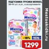 Скидка: Подгузники-трусики Merries
