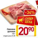 Свинина духовая 100 г, Вес: 100 г