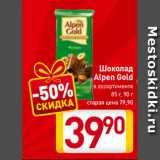 Магазин:Билла,Скидка:Шоколад Alpen Gold в ассортименте 85 г, 90