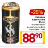 Скидка: Напиток Adrenaline Rush энергетический в ассортименте, 0,5 л