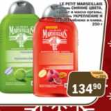 Магазин:Перекрёсток Экспресс,Скидка:Le Petit Marseillais шампунь Сияние цвета