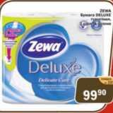 Скидка: Zewa Deluxe Туфлетная бумага