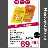 Сыр Valio Российский 50% /Голландский 45%